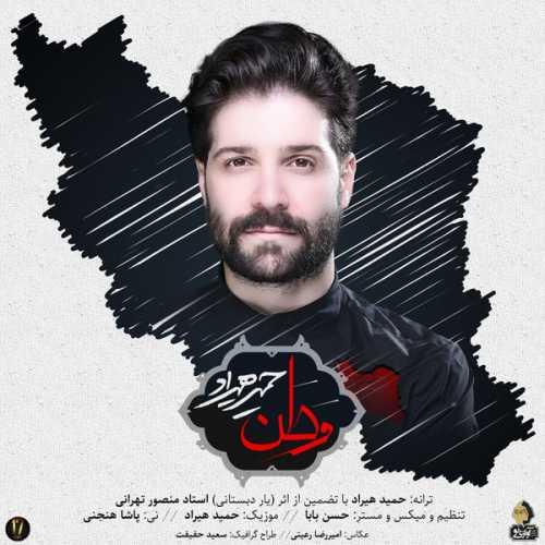 حمید هیراد - وطن