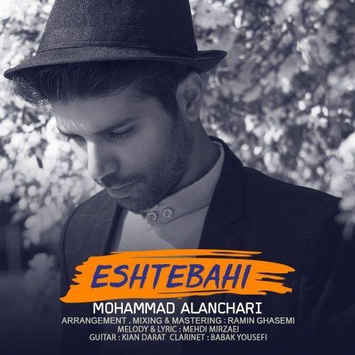 محمد النچری - اشتباهی