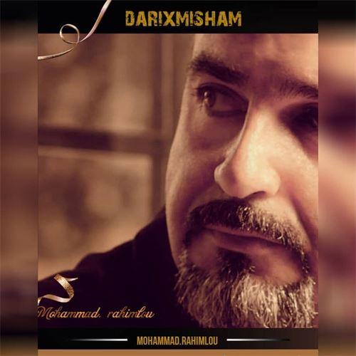 محمد رحیملو - داریخمیشام