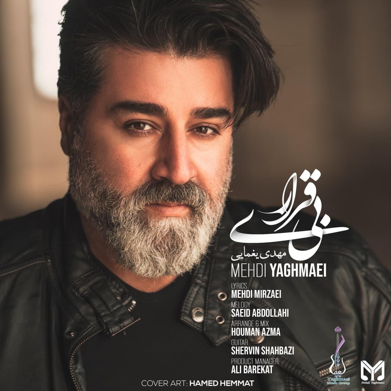 مهدی یغمایی - بیقراری