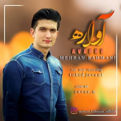 مهران بهمنی - آواره