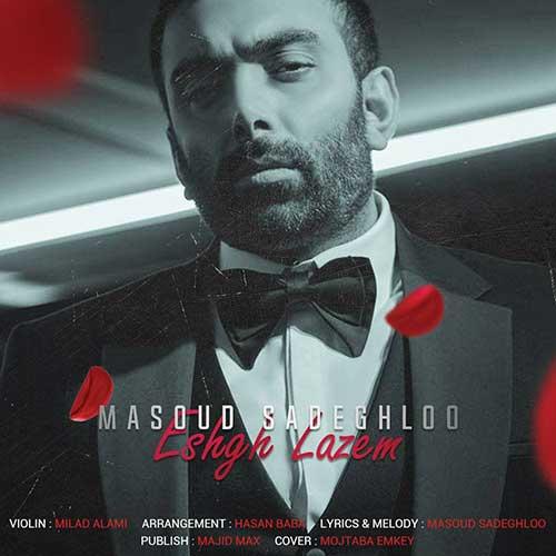 مسعود صادقلو - عشق لازم