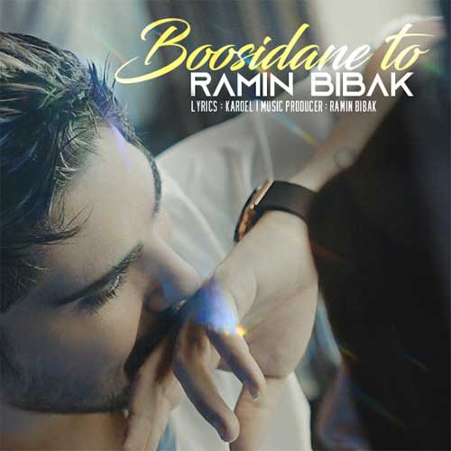رامین بیباک - بوسیدن تو