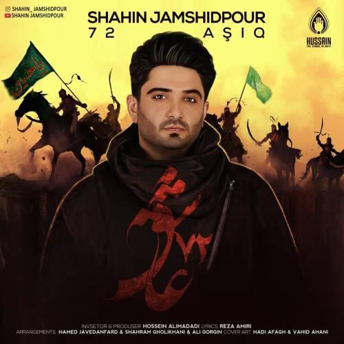 شاهین جمشیدپور - شاهیم حسین