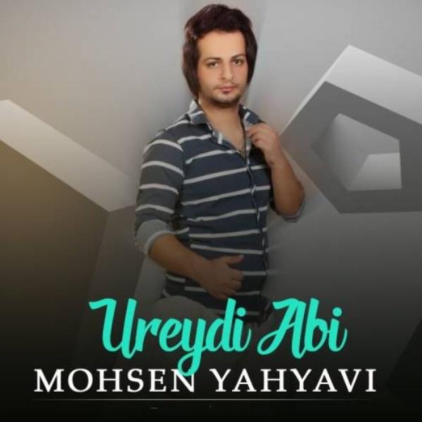محسن یحیوی - اوریدی آبی